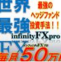 世界最強ヘッジファンドの投資手法をFXに応用!毎月50万円稼ぐ究極のFX学習プログラム【インフィニティFXプロ】