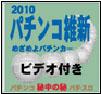 吉野大観著:パチンコの秘密を曝露:2010 パチンコ維新PDFとビデオセット(グループ構成の見分け方ビデオ)