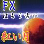 """〜次世代金融商品CFD完全攻略""""紅い月""""〜"""
