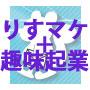 【りすマケ】呼野+【趣味起業】西田の初対談