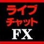 ライブチャットFX
