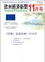 欧州経済新聞 2008年11月号