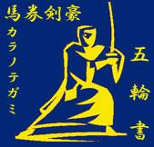 「馬券の五輪書」~馬券剣豪カラノテガミ(新馬解説付き)