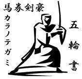 「馬券の五輪書」~馬券剣豪カラノテガミ