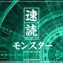 速読モンスター■マスターリセールライト/再販権付