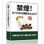 禁煙! タバコから解放されよう!!