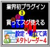 日給4円のFX プラグインソフトMT4組立て・設定済みメタトレーダー兼価DL版