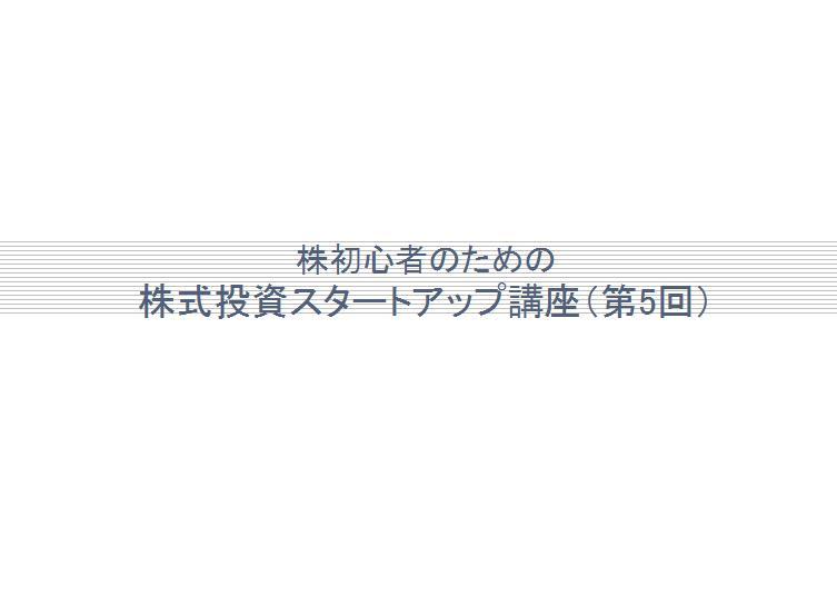 さすらいトレーダーの日経シグナルトレード  株初心者向けレッスン講座