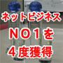 【ネットビジネス攻略バイブル】ど素人から月収1000万円到達の裏側完全公開!