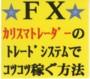 FX秘伝トレードシステム