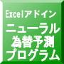 Excelアドインツール 404 「ニューラル為替予測プログラム」