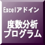 Excelアドインツール 701 「度数分析プログラム」