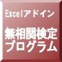 Excelアドインツール 903 「無相関検定プログラム」