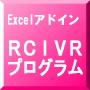 820 RCIVR関数プログラム 〜 ハロー!データマイニング