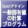 Excelアドインツール 514 「一般固有値の計算プログラム」