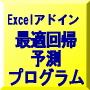 Excelアドインツール 304 「最適回帰予測プログラム」