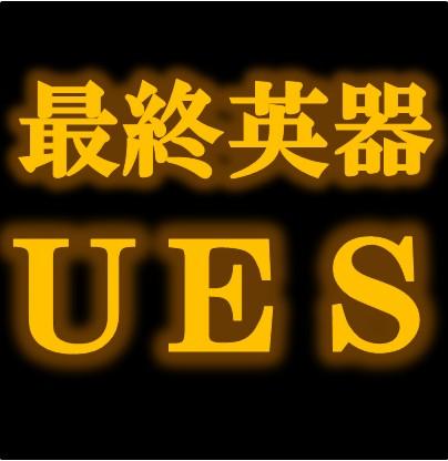 最終英器UES(英語、英会話を90日でマスターするプロジェクト)