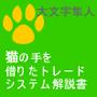 ひまわり証券主催第1回シストレコンテスト3位入賞! 大文字隼人の「猫の手を借りたトレード」システム解説書