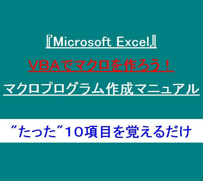 『Microsoft Excel』 VBAでマクロを作ろう! マクロプログラム作成マニュアル