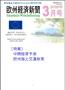 欧州経済新聞 2009年3月号