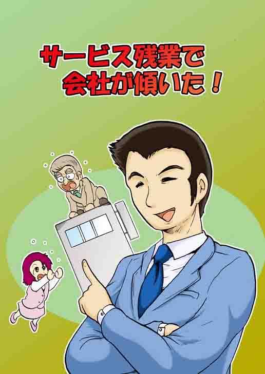 「サービス残業で会社が傾いた!」 漫画小冊子PDF版