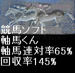 競馬ソフト 勝率アップ☆軸馬くん