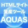 【上位版】超実践型アフィリサイト量産ツール「AQUAS」