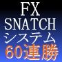 FX為替予想システム スナッチ