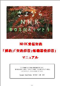 「さよならNHK」NHK解約マニュアルが受信料を合法的にタダにします。