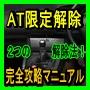 AT限定解除 完全攻略マニュアル 【教習所  Version】