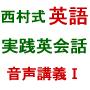 「西村式」英語音声講義【1】情景発想法と8大動詞