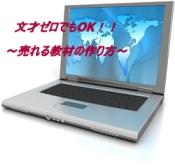 文才ゼロでもOK!! 〜売れる教材の作り方〜
