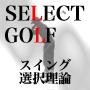 ゴルフ【SELECT GOLF 〜スイング選択理論〜】