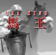 馬王 ~UMA-KING~