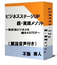 「ビジネスステージUP 超・実践メソッド」~独自性ビジネスを創る4STEP~