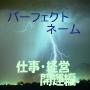 金運・財運・成功し願望を達成する『パーフェクトネーム命名法』ビジネス・経営編