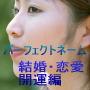 金運・財運・成功し願望を達成する絶対条件『パーフェクトネーム命名法』結婚・恋愛 開運編