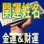金運・財運・願望達成『パーフェクトネーム』金運アップ版