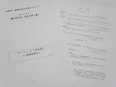 【会社設立書式】株式会社設立 株式会社設立手続 様式雛形書式サンプル