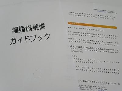 【書式オンライン販売】離婚協議書基礎知識パーフェクトマニュアル - アーチ広島社会保険労務士法人