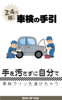 2〜4万円得する車検の手引き