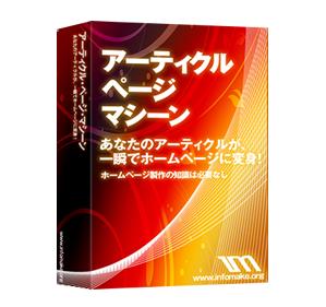 アーティクル・ページ・マシーン・再販権付!