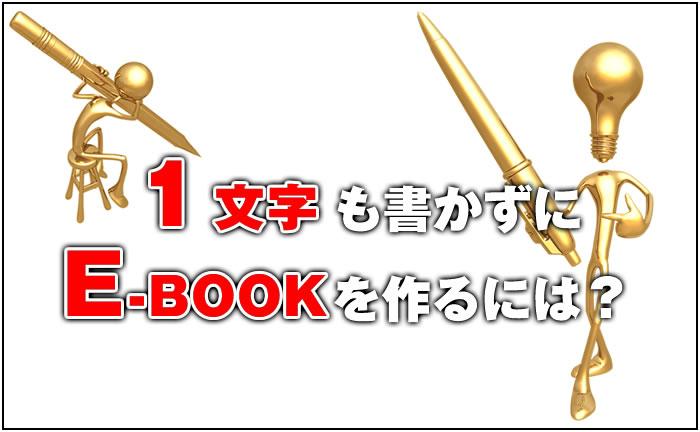 再販権付・ これ1冊で売れるE-BOOKの作り方が分かります!