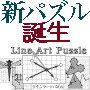 LineArtPazzleラインアートパズル第1集