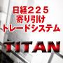 日経225 寄り引けトレードシステム TITAN