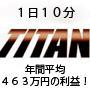 日経225寄り引けトレードシステムTITAN|HOME