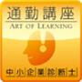 【中小企業診断士 通勤講座】3-6 生産のオペレーション(3運営管理:2010年度版)