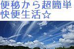 【PDF版】便秘から快便生活☆
