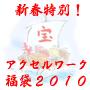 【販売終了】新春特別!アクセルワーク福袋2010♪セミナー動画&音声フルコンボパック