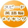 スピード英語脳メイキング:「スピード英語脳メイキング」TOEIC800点、900点への最速の英語学習法:外狩 晃介